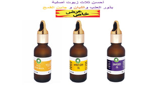 oil pack 1 in 3  ثلاث زيوت أصلية