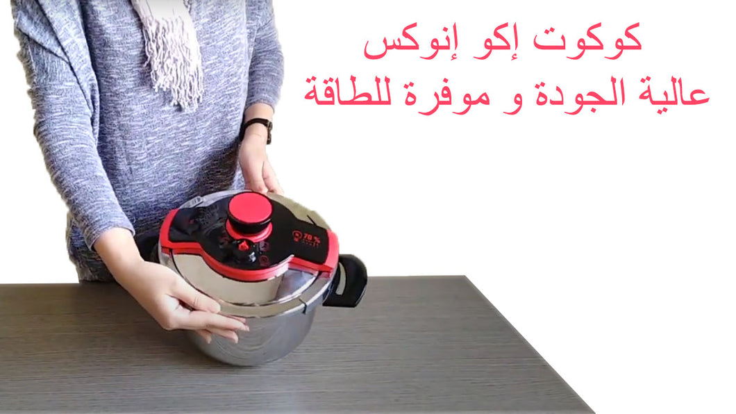 Eco cooker stainless كوكوت إكو إنوكس