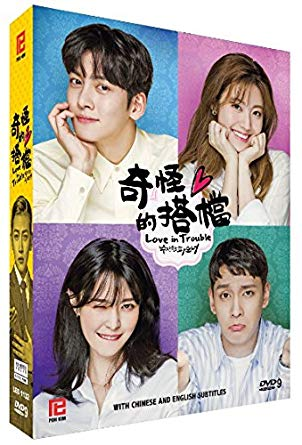 Love in trouble - Suspicious Partner