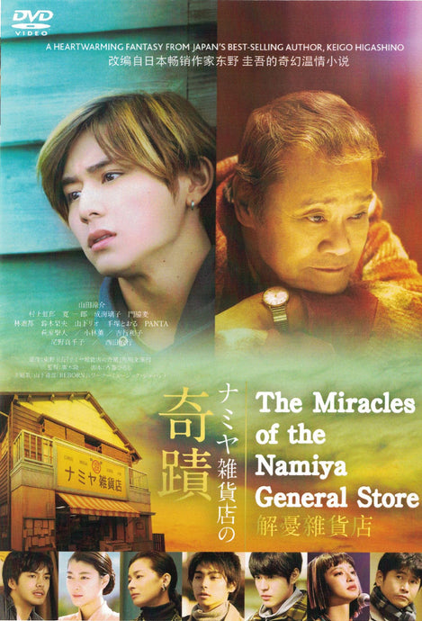 The Miracles of the Namiya General Store
