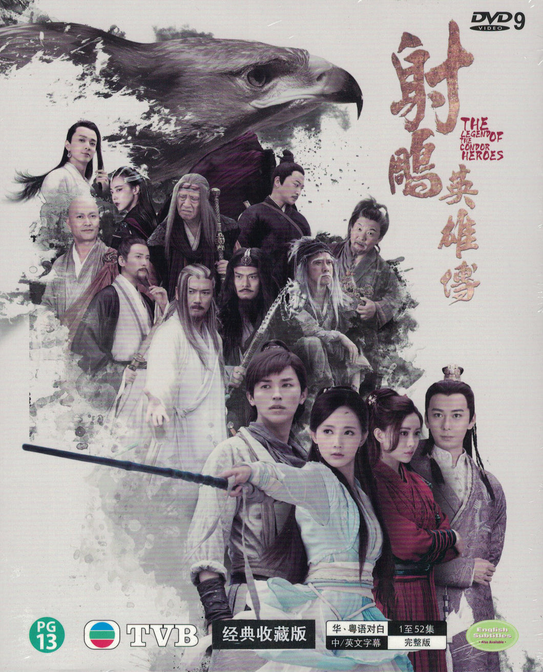 The Legend of the Condor Heroes