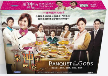 Banquet Of The God
