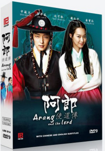 Arang and the lord