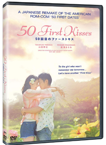 50 First Kisses