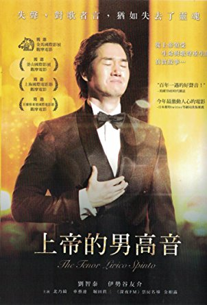 The Tenor - Lirico Spinto (Award Winning Korean movie)