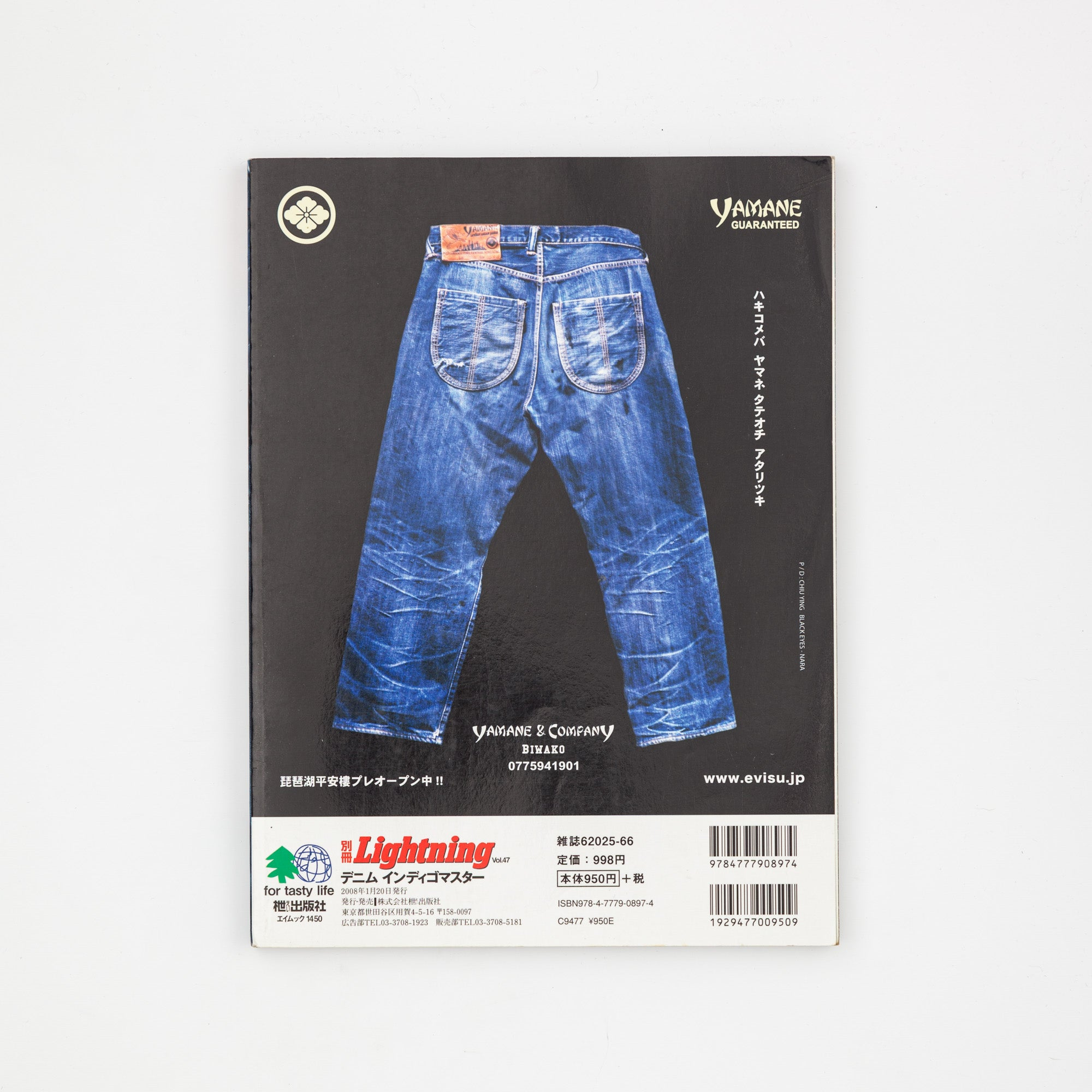 Denim Indigo Master