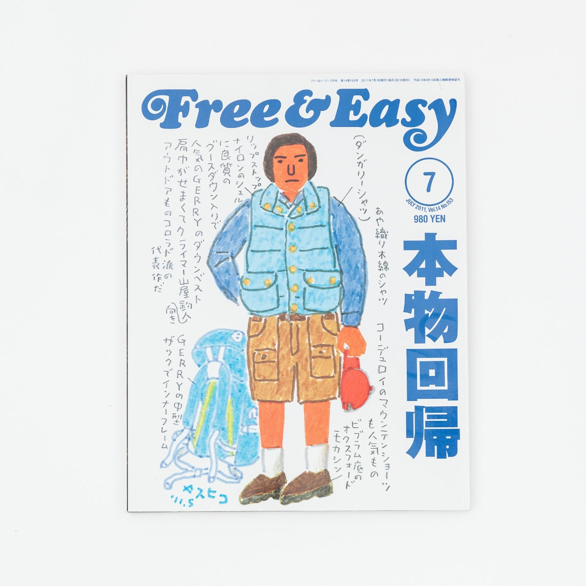 Free & Easy Mag July 2011