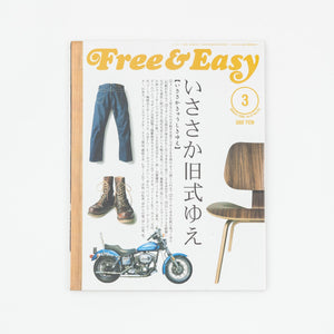 Free and Easy Mag March 2009