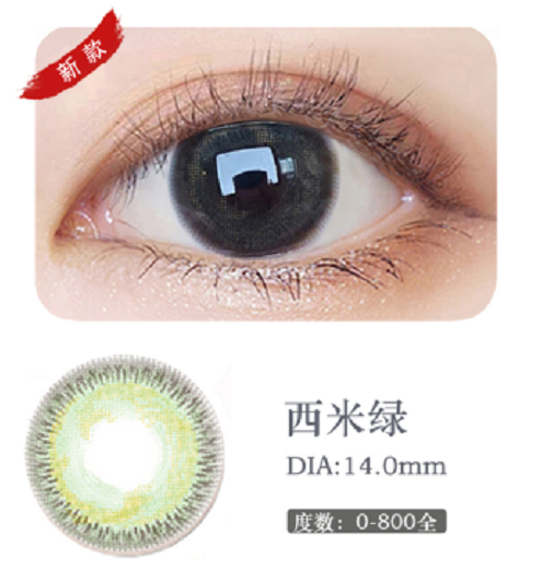 MiaoMou yearly Contact Lenses Simi green (2pcs/box)