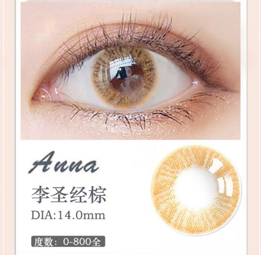 MiaoMou yearly Contact Lenses Lee Bible Brown (2pcs/box)