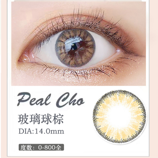 MiaoMou yearly Contact Lenses Glass Brown (2pcs/box)
