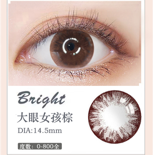 MiaoMou yearly Contact Lenses Big eyes Brown (2pcs/box)