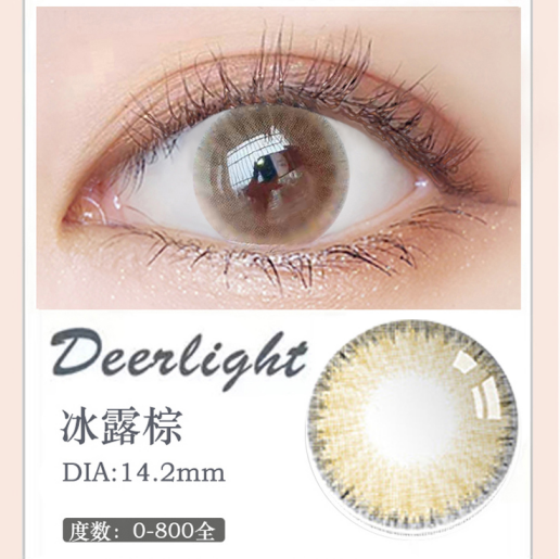 MiaoMou yearly Contact Lenses Ice Brown (2pcs/box)