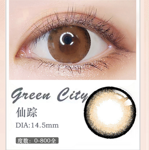 MiaoMou yearly Contact Lenses Fairy Brown (2pcs/box)