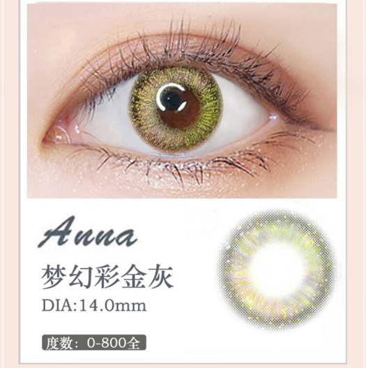 MiaoMou yearly Contact Lenses Dream color Gold Gray (2pcs/box)