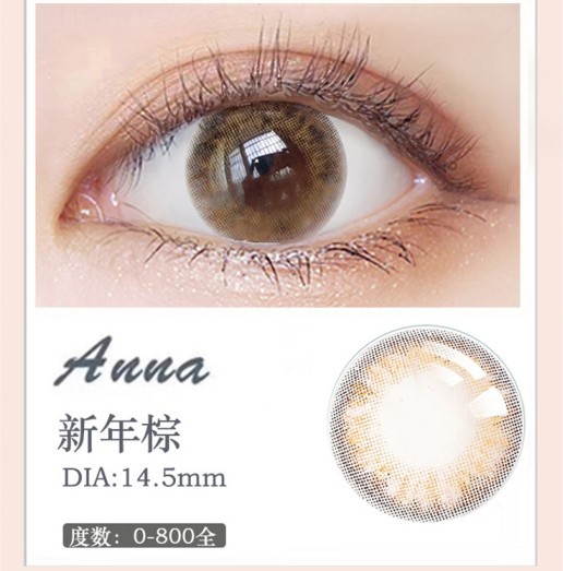 MiaoMou yearly Contact Lenses New Year Brown (2pcs/box)