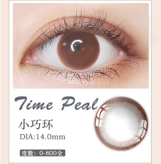 MiaoMou yearly Contact Lenses Small Chocolate Ring (2pcs/box)