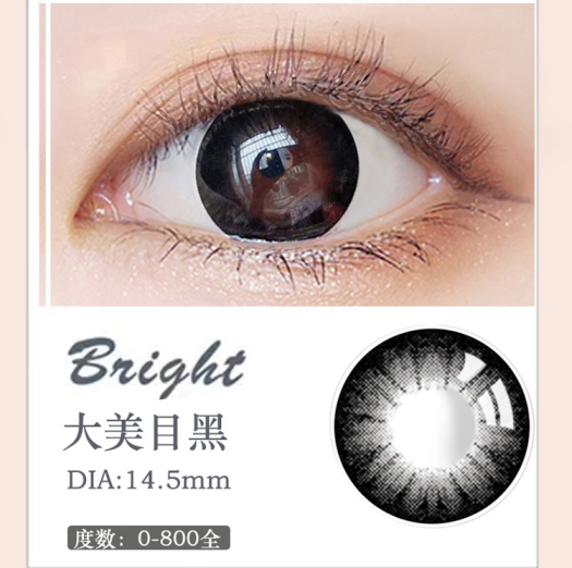 MiaoMou yearly Contact Lenses Bright Black (2pcs/box)