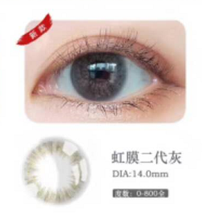 MiaoMou yearly Contact Lenses Iris Gray II (2pcs/box)