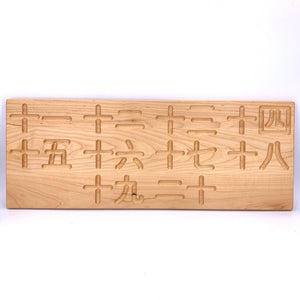 Chinese 11-20 Reversible Board