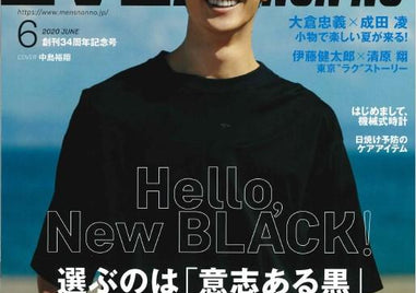 雑誌:MEN'S NON-NO