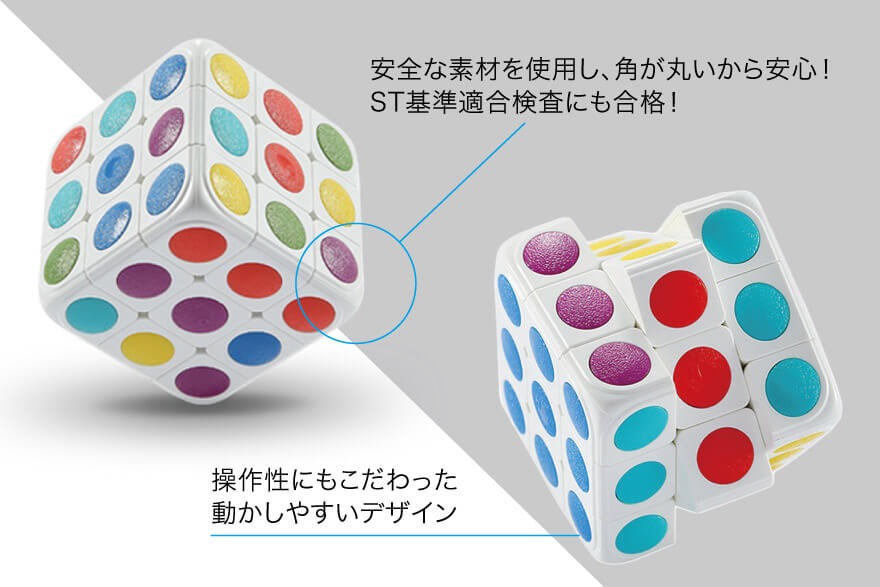 Game - Pai Technology - Cube-tastic!