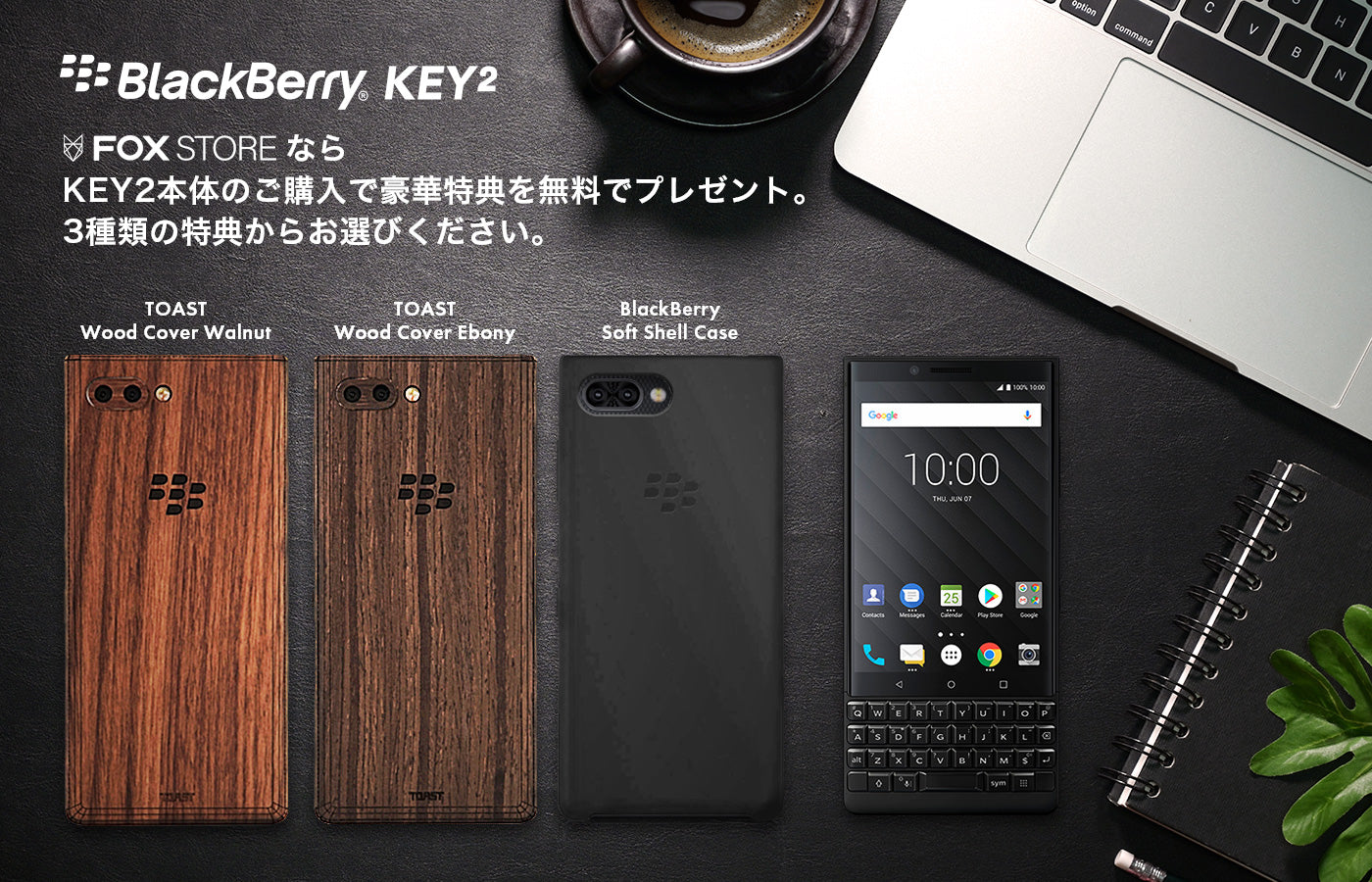 Wood - BlackBerry - KEY2<当サイト限定特典付き>