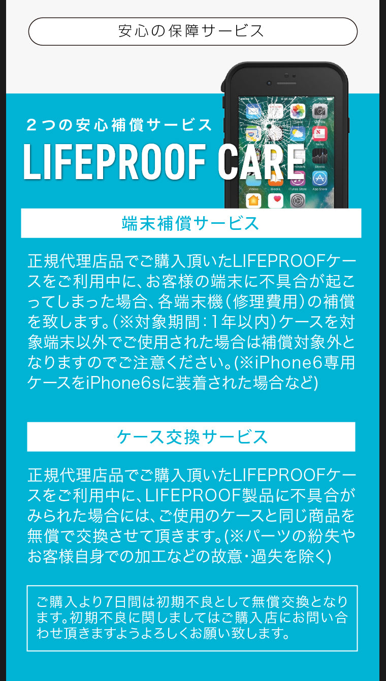 LIFEPROOFページ
