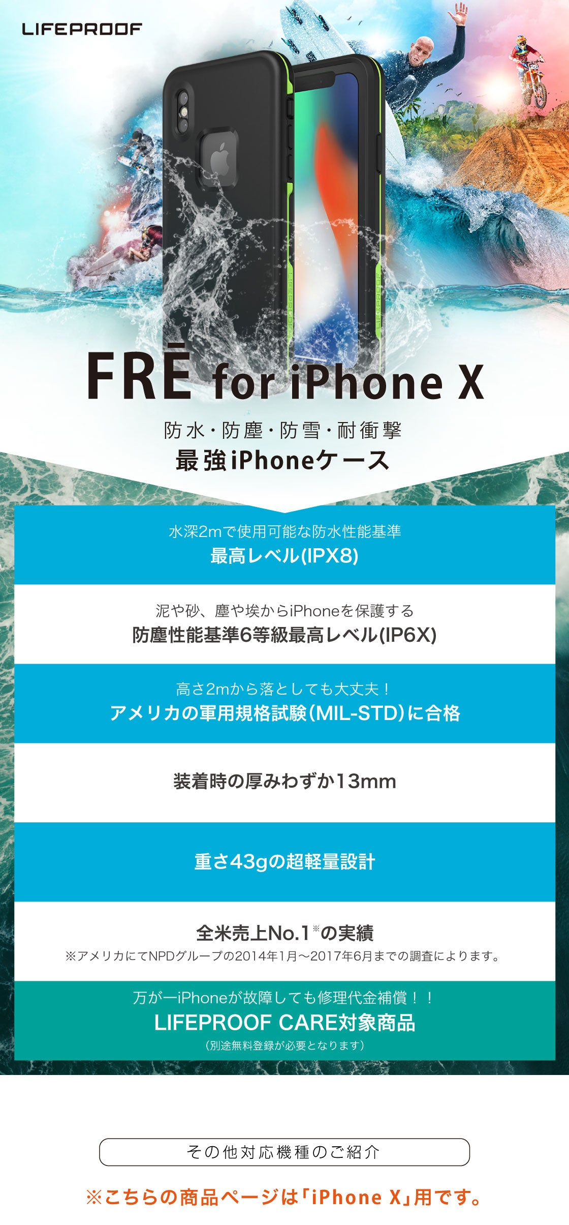 Flyer - LIFEPROOF - FRE for iPhone X