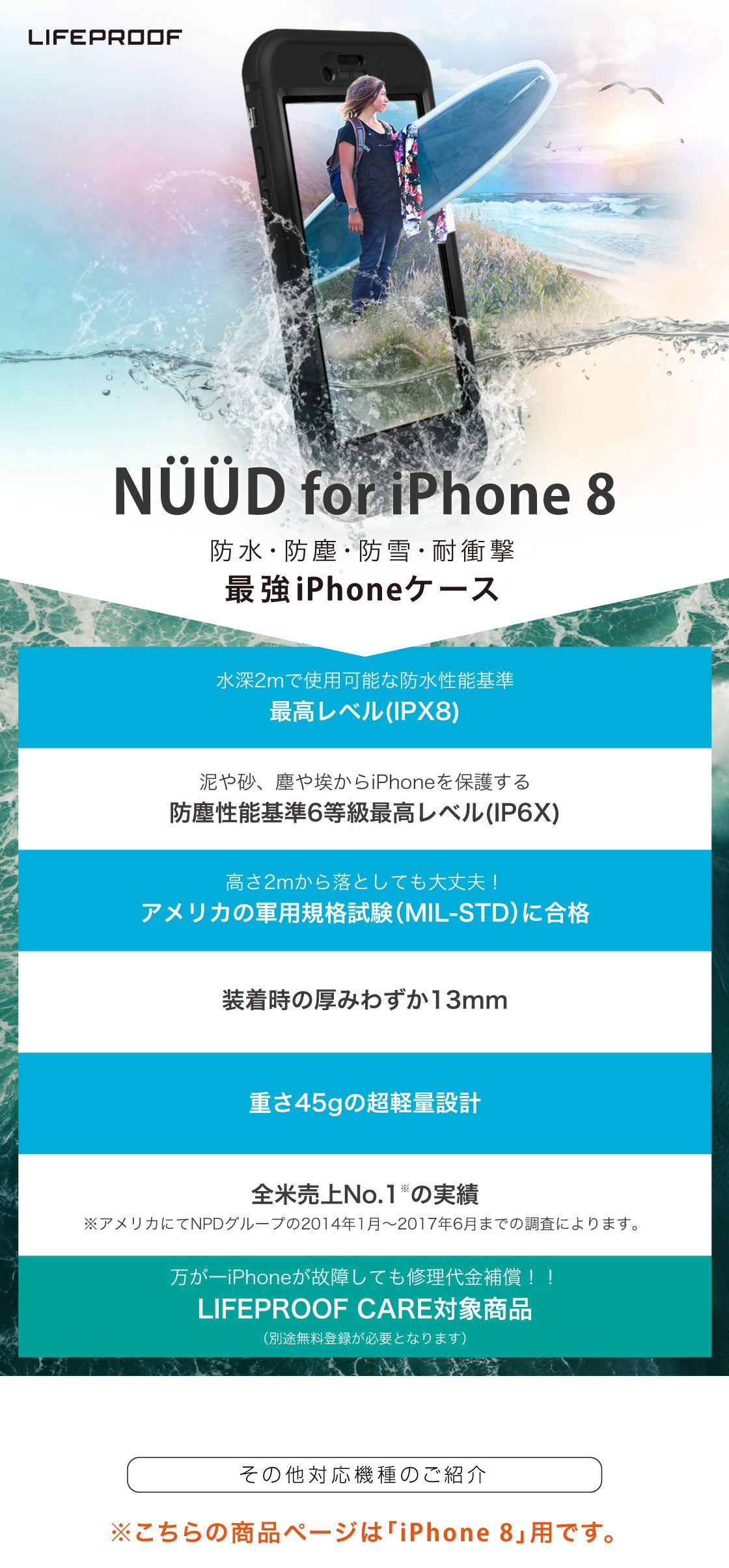 Brochure - LIFEPROOF - NUUD for iPhone 8