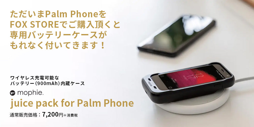 Electronics - Palm - Palm Phone<当サイト限定:バッテリーケース特典付き>