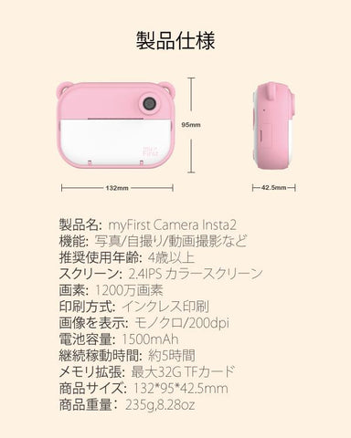 Phone - OAXIS - myFirst Camera Instant 2