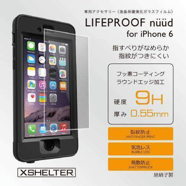 XSHELTER - ラウンドエッジ 強化ガラスフィルム for LIFEPROOF nuud for iPhone6専用モデル - caseplay