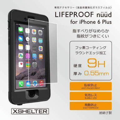 XSHELTER - ラウンドエッジ 強化ガラスフィルム for LIFEPROOF nuud for iPhone 6 Plus専用モデル - caseplay