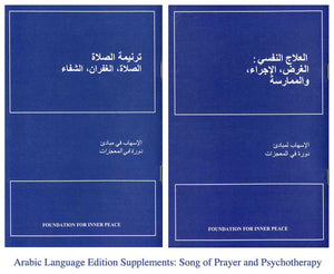 Arabic Supplements (Song of Prayer and Psychotherapy Set)