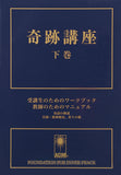 奇跡講座 - Japanese Edition (Softcover 2-Vol. Set)