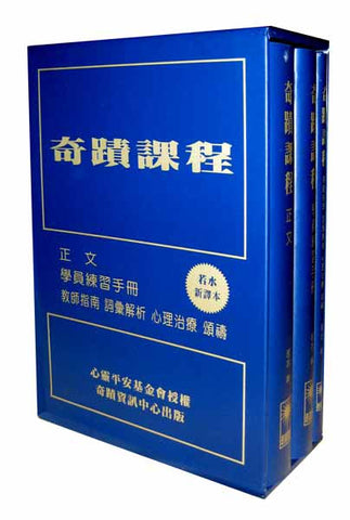 奇蹟課程 - Chinese Traditional Font (Softcover Boxed Set)