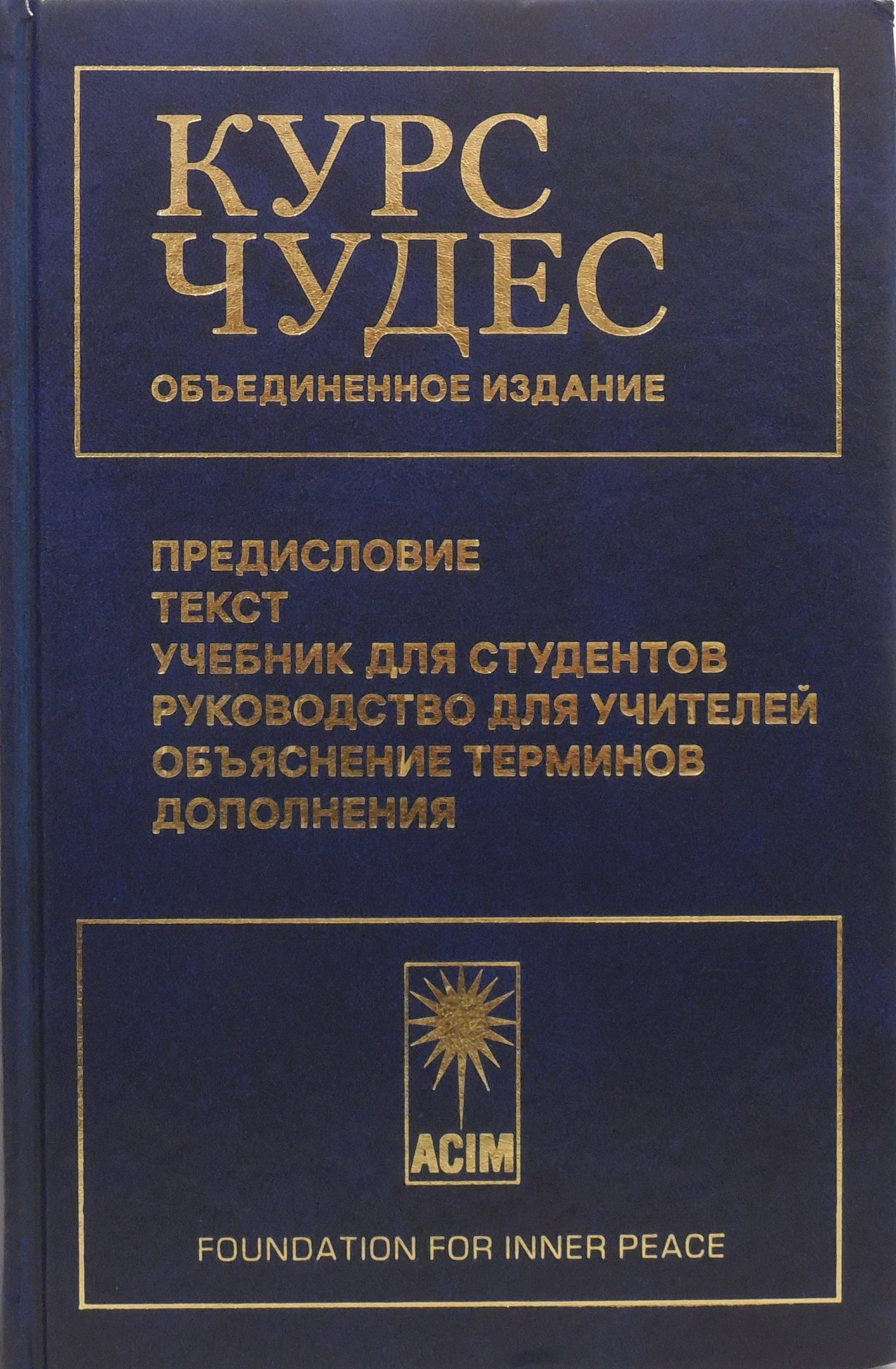 KYPC ЧУДEC - Russian 2nd Edition (Revised 2017)   ***TEMPORARILY UNAVAILABLE TO SHIP DUE TO COVID***