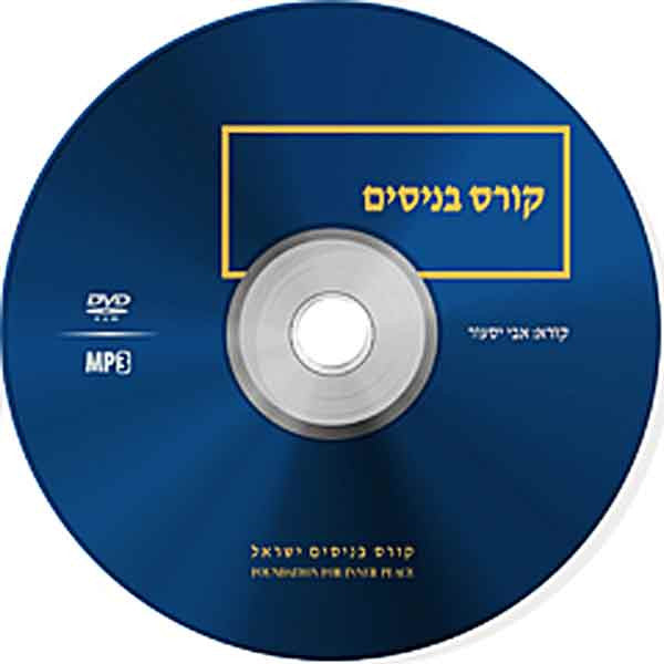 קורס בניסים - Hebrew Edition (MP3 DVD)
