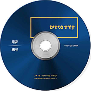 קורס בניסים - Hebrew Edition (MP3 DVD) - Now on Sale!