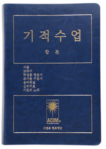 기적수업 - Korean Edition (Softcover)