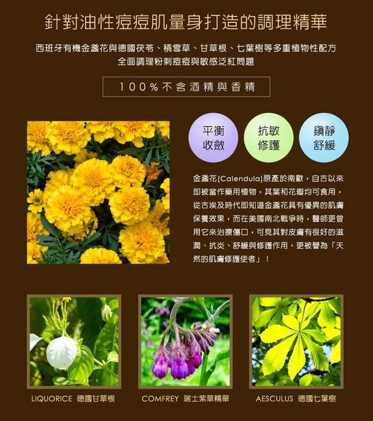Fly Up HD Calendula Herbal Extract Essence Alcohol-Free - fly up beauty HD makeup professional make up kattong