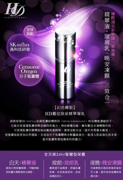 Fly Up Beauty Color HD Revitalizing Essence - fly up beauty HD makeup professional make up kattong