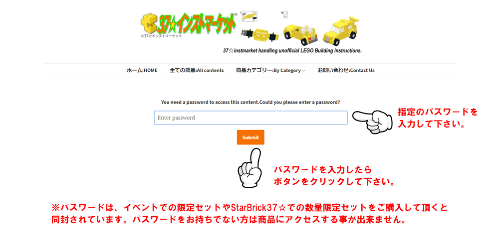 About password products of 37☆instmarket