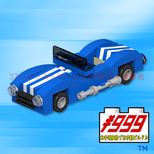 LEGO (LEGO) open car