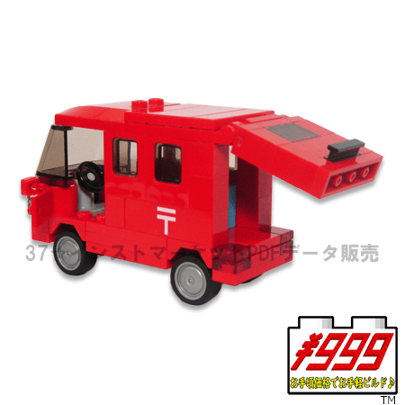 Mail car of LEGO car work