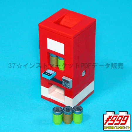 LEGO vending machine