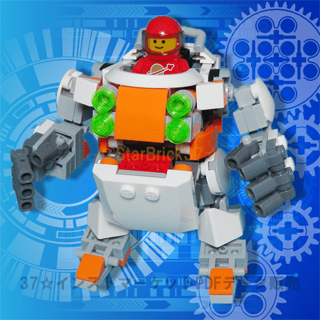 LEGO (LEGO) fig ride robot works