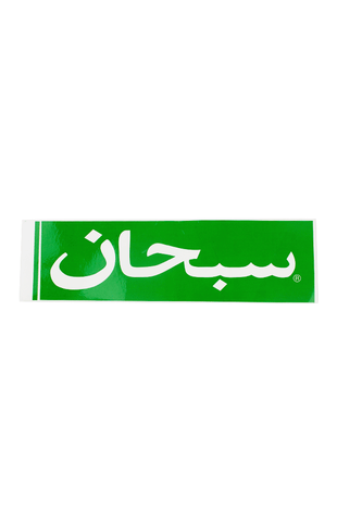 Supreme Green Arabic Box Logo Sticker