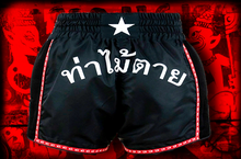 Load image into Gallery viewer, Nak Muay premium fighter shorts UNISEX | DeathBlo